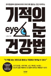 기적의 눈 건강법