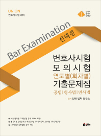 변호사시험 모의시험 연도별(회차별) 기출문제집 #