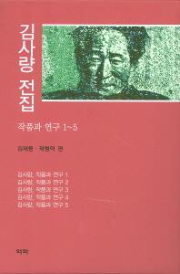 김사량 전집 세트(전5권)