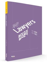 로이어스 법조윤리(4판)