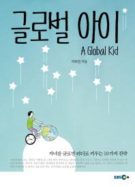 글로벌 아이