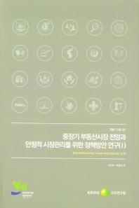 중장기 부동산시장 전망과 안정적 시장관리를 위한 정책방안 연구. 1(기본 18-31)