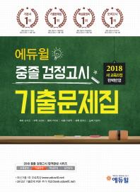 중졸 검정고시 기출문제집(2018)(에듀윌)