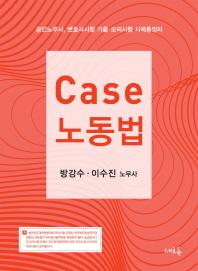 Case 노동법