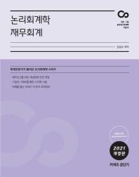 논리회계학 재무회계(2021)