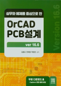 OrCAD PCB설계(실무와 예제를 중심으로 한)