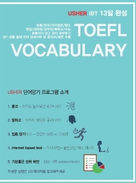 TOEFL Vocabulary 13일 완성(어셔 iBT 토플 보카블러리)(Usher iBT)(개정증보판)