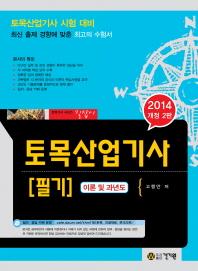 토목산업기사 필기(2014)(개정판 2판)(토목기사 시리즈 길잡이)