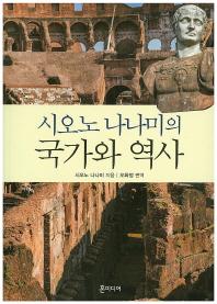 국가와 역사(시오노 나나미의)