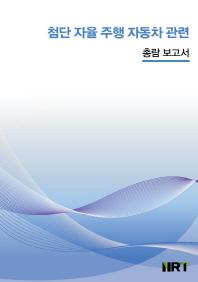 첨단 자율 주행 자동차 관련 총람 보고서