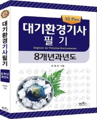 대기환경기사 필기 8개년 과년도(2019)(All  Pass)
