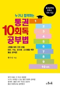 통권 10회독 공부법(누구나 합격하는)