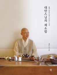 대안스님의 채소밥(양장본 HardCover)
