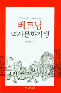 베트남 역사문화기행(참전 수병 유교수와 함께 가는)