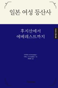 일본 여성 등산사(후지산에서 에베레스트까지)(등반사 시리즈 5)(양장본 HardCover)