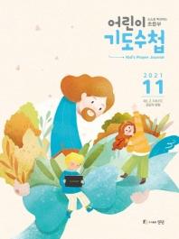 어린이 기도수첩: 초등부(2020년 11월호)