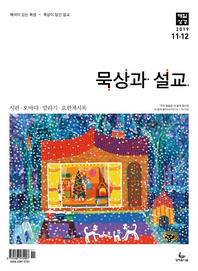 묵상과설교 2019년 11,12월호