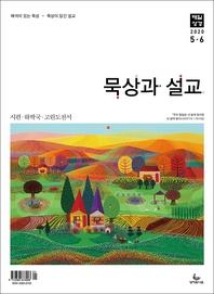 묵상과설교 2020년 5, 6월호