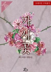 [세트] 가시꽃 (전2권/완결)