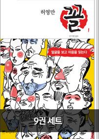 허영만 꼴 세트(전9권)