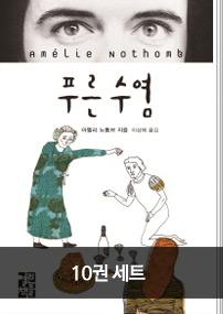 [세트] 아멜리 노통브 작품선