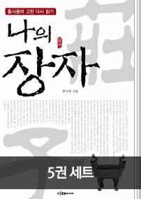 홍사중의 클래식 리라이팅 세트