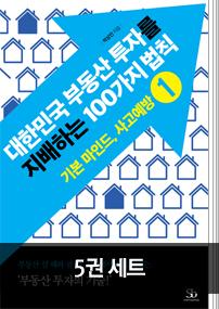 대한민국 부동산 투자를 지배하는 100가지 법칙 핵심 5권 세트