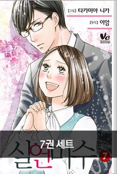 실연미수 7권 세트