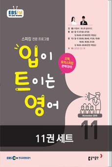 입트영 2018년 특별세트 (1~11월호)