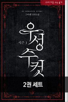 우성 수컷 시즌1 2권 세트