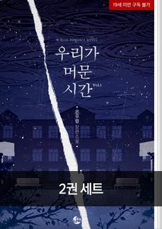 [세트]우리가 머문 시간(전 2권/완결)