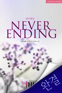 네버 엔딩 (Never Ending)