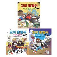 [거북이북스] 꼬마 흡혈귀 4-6권 세트 (전3권)