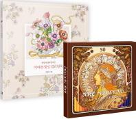 어여쁜 꽃말 컬러링북+아르누보 색연필 50색: 보태니컬 아트 컬러링북 세트