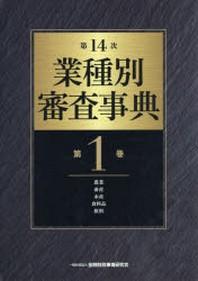 業種別審査事典 第1卷