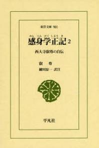 感身學正記 西大寺叡尊の自傳 2
