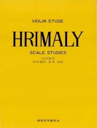흐리말리 바이올린 음계교본