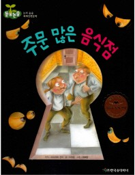 주문 많은 음식점(돋움논술 어린이단편문학)(양장본 HardCover)