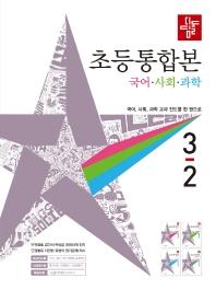 디딤돌 초등통합본 국어, 사회, 과학 3-2(2021)(전3권)(전3권)