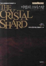 아이스윈드데일 트릴로지. 1: 마법의 크리스탈