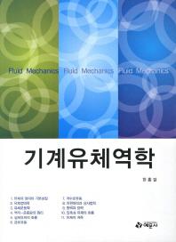 기계유체역학
