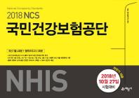 국민건강보험공단 NHIS 최신기출(4회분)+봉투모의고사(3회분)(2018)(NCS)