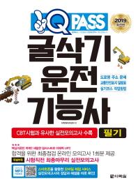굴삭기운전기능사 필기(2018)(원큐패스)