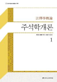 주석학개론. 1(고전적정리이론총서 3)