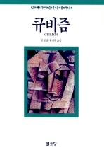큐비즘(20세기 미술운동 총서)