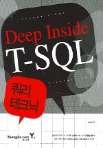 DEEP INSIDE T-SQL 쿼리 테크닉