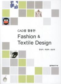 Fashion & Textile Design(CAD를 활용한)