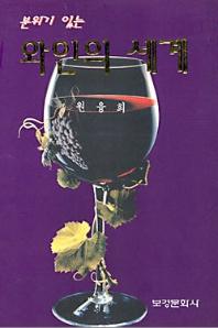 와인의 세계(분위기있는)