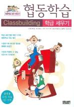 협동학습(학급 세우기)(CD1장포함)(협동학습 실전 시리즈 1)