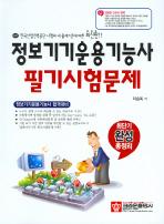 정보기기운용기능사 필기시험문제(2008)(기출문제집1권포함)
